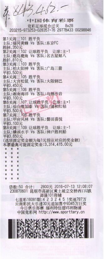 """混合过关成""""中奖神器"""" 云南竞彩高手揽446万"""