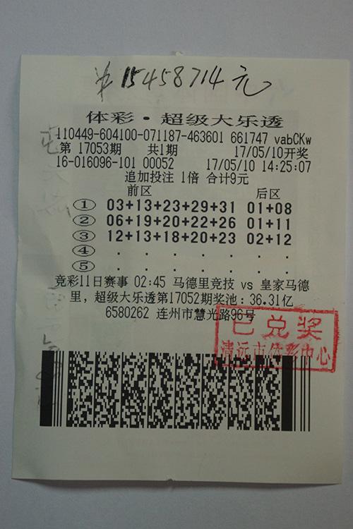 广东清远美女淡定兑体彩大乐透1545万元大奖
