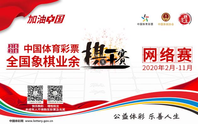 体彩全国象棋业余棋王赛 网络赛