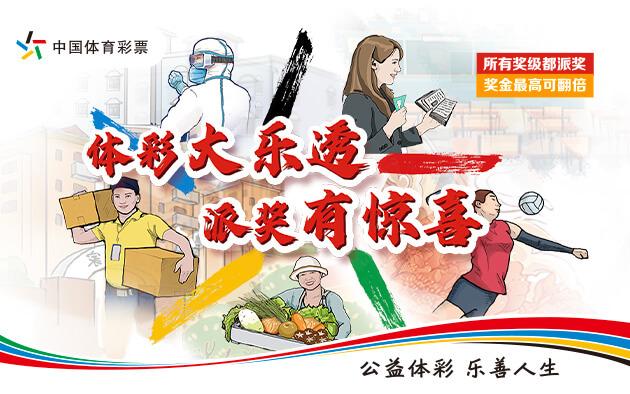 关于开展2020年中国体育彩票超级大乐透派奖活动的公告