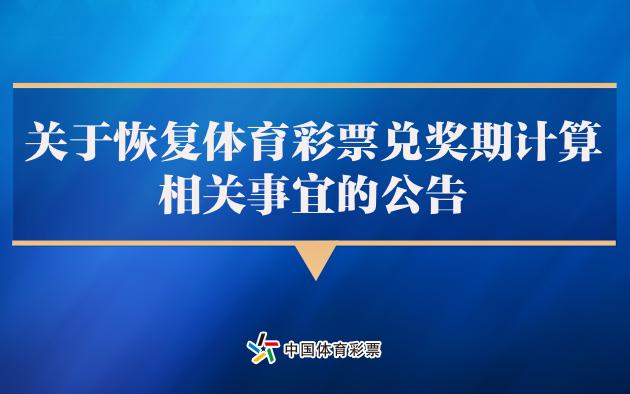 关于恢复体育彩票兑奖期计算相关事宜的公告