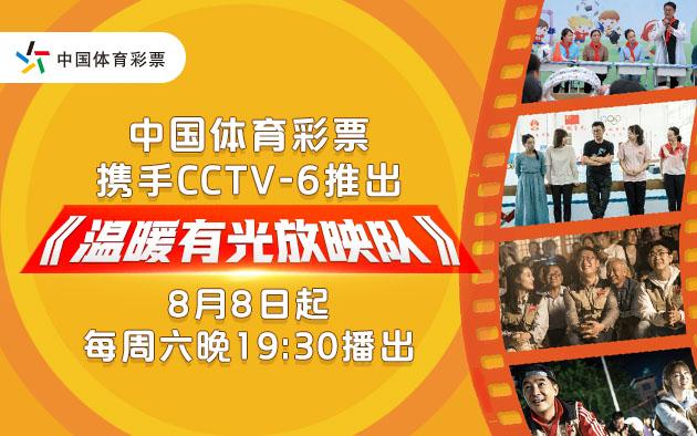 体彩携手CCTV-6 推出《温暖有光放映队》公益纪实节目