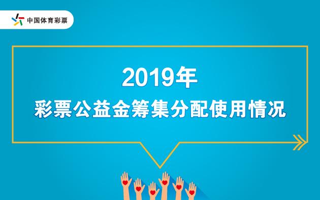 财政部公布2019年彩票公益金筹集分配使用情况